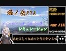 【リアル登山アタック】塔ノ岳[6時間27分13秒]前半 (voiceroid・ゆっくり)