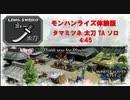 【MHRise】タマミツネ太刀ソロ4'45/Mizutsune Long Sword Solo 4'45【モンハンライズ体験版】