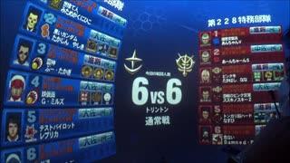 【戦場の絆】久しぶりの200コスト制限戦【