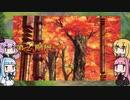 琴葉姉妹とゆかマキの新世界樹の迷宮2 Part6
