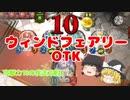 【シャドバ】攻撃力10点疾走2連打!ウィンドフェアリーOTK!【ゆっくり実況】