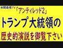 水間条項TV厳選動画第36回