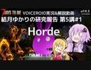 【7DTD】第5講#1 Horde 結月ゆかりの研究報告 【α19.3】【VOICEROID実況】