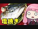 【ブリの塩焼き】「茜ちゃんが美味いと思うまで」RTA ??:??:?? WR
