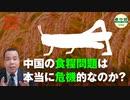 【啓明笑談】中国の食糧問題は本当に危機的なのか!?
