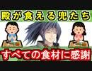 【ゆっくりネタ動画】殿でも食べられる兜たち【御城プロジェ...