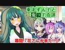 東北ずん子と鬼っ子奇譚・幕間『花さんが来た!!』【VOICEROID劇場】