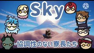 【ツイステ偽実況】sky ~協調性のない寮長