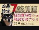 【ゆっくり実況】7 days to die(α19.2) を最高難易度+αでまったり解説サバイバル【part19】