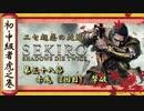 [隻狼/SEKIRO] 初心者・中級者向け攻略 Part.38 赤鬼(2回目) 撃破
