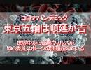 【みちのく壁新聞】コロナパンデミック、東京五輪は順延が吉、世界中から変異ウィルスが、IOC名誉委員,スポーツの問題超えている