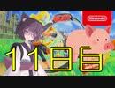 【VOICEROID実況】きりたんと豚の虐待リングフィットアドベンチャーダイエット【11日目】