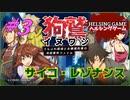 【推理】[狗鷲イヌワシ~うらぶれ探偵とお嬢様刑事の池袋事件ファイル]PC版 #3 HELSING GAME(ヘルシングゲーム)