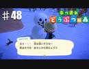 【あつまれどうぶつの森】をASMRで実況プレイPart48/よこし...