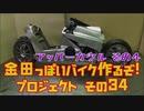 第48位:アッパーカウル その4「AKIRAの金田っぽいバイク造るぞ!プロジェクト」その34