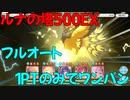 【プリコネR】ルナの塔 500階EX【マダムエレクトラ】【フルオート】