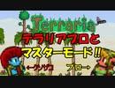 【2人実況】挑め!マスターモード!【Terraria】