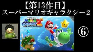 スーパーマリオギャラクシー2実況 part6