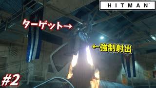 【HITMAN:ヒットマン】ターゲットをロケッ