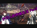 【MHW】きりたん的狩猟生活part2
