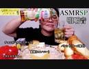 【ASMR】【咀嚼音】リクエストの多かった「蜜巣コムハニー」Amazonで買ったけど、メチャ大きくてビツクリしました。