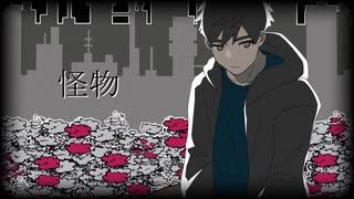 【神音ヒロ 低】怪物【UTAUカバー】