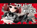 【Ghost of Tsushima】 ロリータ of きりたん