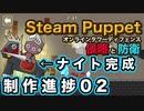 【ゲーム制作進捗】オンラインタワーディフェンス Steam Puppet #02