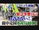 【草莽崛起】1.15 でたらめ緊急事態宣言を許さない!親中売国...