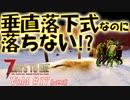 【7 DAYS TO DIE】Vol4-17 [α19.3] 桜乃そらと終わった世界で垂直落下式なのにゾンビが落ちない拠点編【VOICEROID】