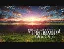 【歌ってみた】おかえり (covered by.結城碧) 【のんのんびより りぴーと ED】