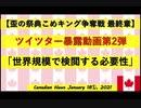 【米大統領選挙】小鳥社暴露第2弾「世界規模で検閲する必要性」