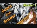【ACfA】Galaco for Answer Mission 1【ギャラ子実況】