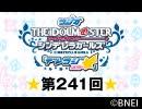 「デレラジ☆(スター)」【アイドルマスター シンデレラガールズ】第241回アーカイブ
