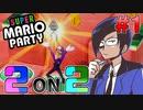 第9位:マリオパーティ2on2 Part1