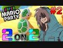 マリオパーティ2on2 Part2