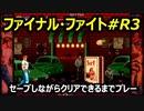 ファイナルファイト#R3【熊猫実況】Retryクリア出来るまでセーブしながら毎回プレー!いつクリア出来るか!?