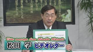 【松田学】新型コロナ緊急情報提供、日本