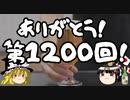 第32位:ゆっくり保酒第1200回記念雑談!