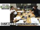 第74位:【公式】神谷浩史・小野大輔のDear Girl〜Stories〜 第719話 DGS裏談話室 (2021年1月16日放送分)