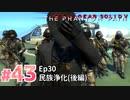 【実況】メタルギアソリッドV ザ・ファントム・ペインで遊んじゃうどー! Part43