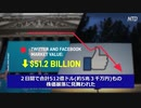 ビッグテックの株価が暴落・Twitterと Facebook、Trump Ban後...