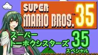 【マリオ35】スーパートーホクシスターズ3
