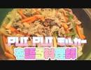 【実況】料理師がPUI PUI モルカーを語るために料理を作るだ...