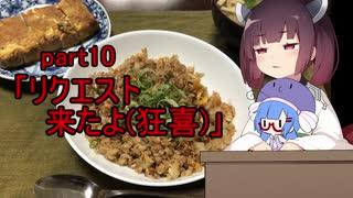 【VOICEROIDキッチン】ウナきり料理手抜譚