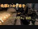 【Skyrim】先輩とトカゲ男子 ~アージダル 後編~【ゆっくり実況】