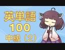 【中級】英単語100 第2回