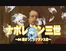 【歴史】ナポレオン三世 04【琴葉姉妹】