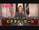 【字幕】ファーストレディ・メラニア夫人、ビデオメッセージ