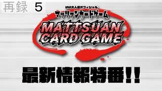 『マッツァンカードゲーム』オンラインキ